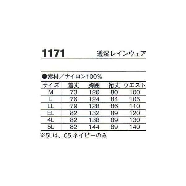 レインウエア 雨合羽 雨具 透湿レインウェア 透湿防水 二重筒袖 表:ナイロン100%(si-1171)|workshopgorilla|05