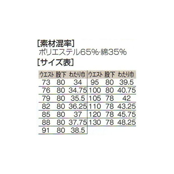 作業服 作業着 秋冬 15Pベトナムズボン カーゴパンツ ポリエステル65%・綿35%(so-1998)|workshopgorilla|04