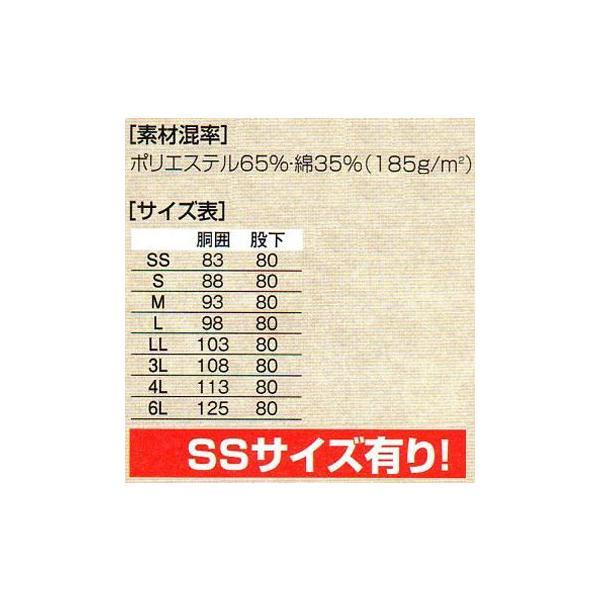 つなぎ服 ツナギ服 作業服 作業着 通年 サロペット オーバーオール ポリエステル65%・綿35%(so-29014)|workshopgorilla|06