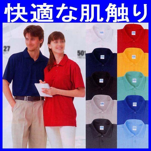 ポロシャツ 半袖 作業服 作業着 ユニフォーム 春夏 SSサイズ ポリエステル100%(so-50127) workshopgorilla