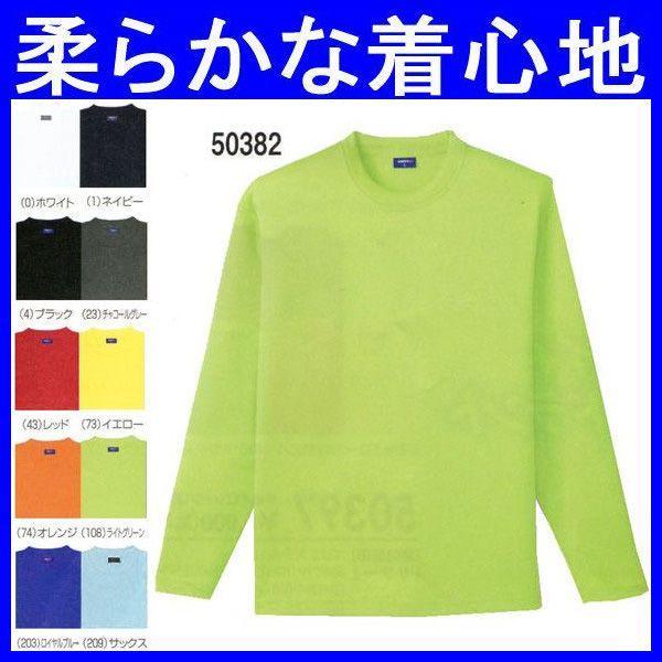 ・Tシャツ 長袖 作業服 作業着 インナー 通年 吸汗速乾 ストレッチ ポリエステル100%(so-50382)|workshopgorilla