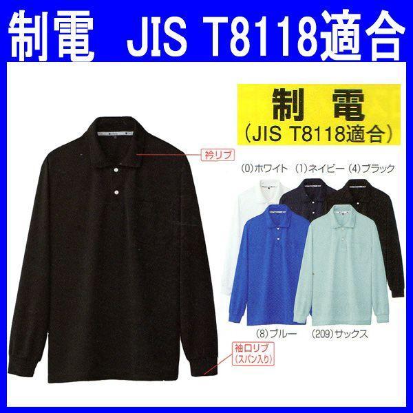 ポロシャツ 長袖 作業服 作業着 ユニフォーム 通年 制電 静電気 ポリエステル80%・綿20%(so-50540)