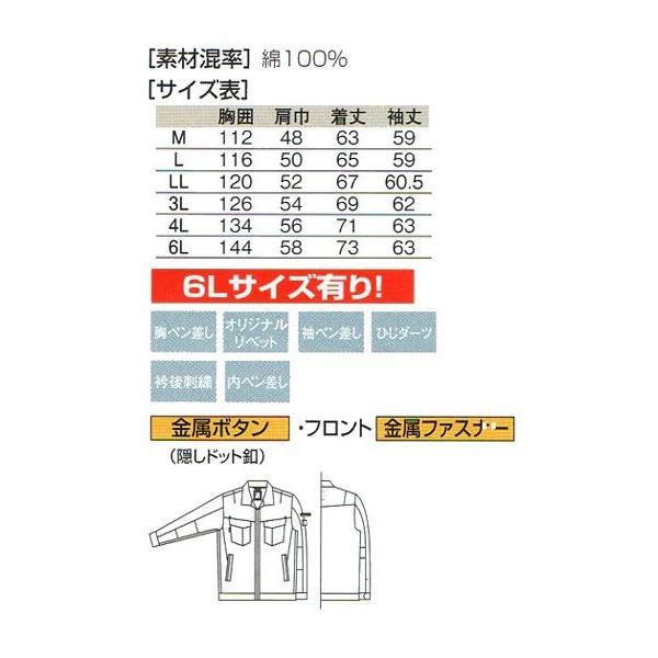 作業服/作業着/営業服/秋冬/長袖/ブルゾン/製品洗い/タフ素材 綿100%(so-5773)|workshopgorilla|06
