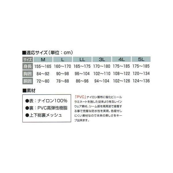 レインウエア 雨合羽 雨具 迷彩レインスーツ 上下総裏メッシュ カモフラ 表:ナイロン100%(ur-5680)|workshopgorilla|05