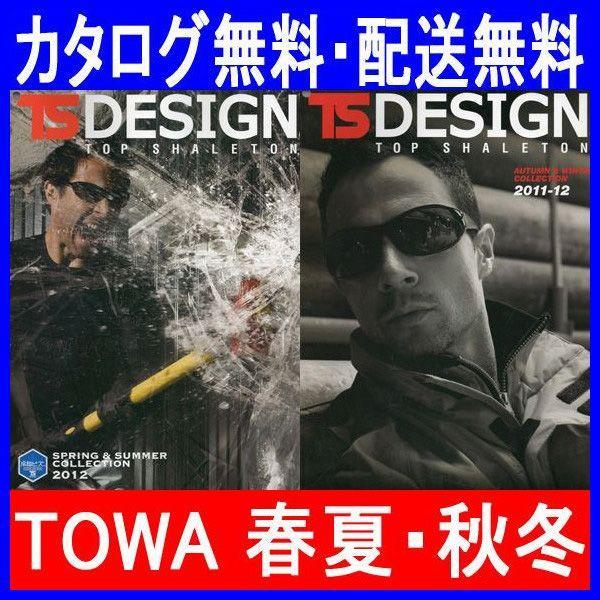 【無料】春夏・秋冬/作業服・作業着カタログ請求(TOWA、藤和) wg-to01 workshopgorilla