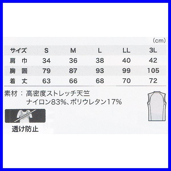 ノースリーブコンプレッション インナー 春夏 現場服 空調服 ナイロン83%・ポリウレタン17%(xe-6612)|workshopgorilla|06