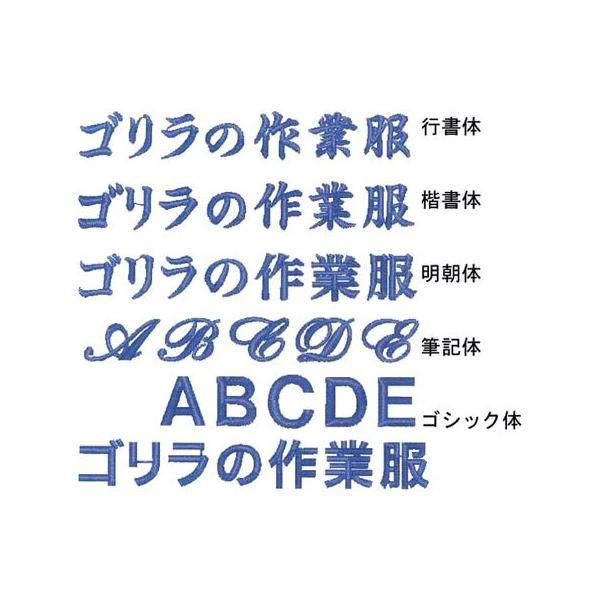 z-sishu-1 ネーム刺繍(1行) 作業服・つなぎ服の名入れ・社名刺繍・氏名刺繍・名前刺繍|workshopgorilla|04