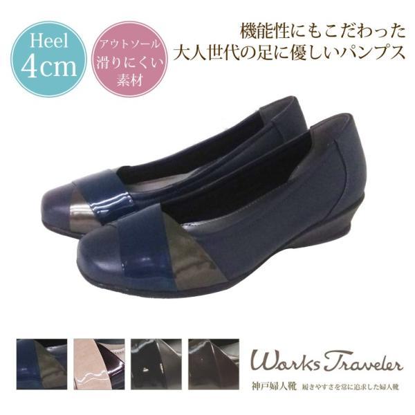 953ウエッジパンプス レディース ヒール4cm  履きやすい 日本製 Works Traveler