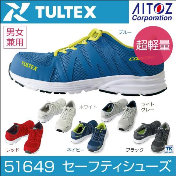 セーフティシューズ 安全靴 男女兼用 メンズ レディース アイトス AITOZ 作業用靴 樹脂先芯 ひも スニーカー 超軽量 軽作業 通気性 クッション性 az-51649