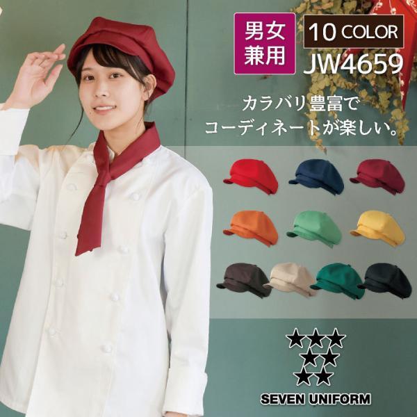 キャスケット帽子(ゆうパケット便)無地ハンチング帽子セブンユニフォームキャップ喫茶店メンズレディースユニセックスsu-jw465