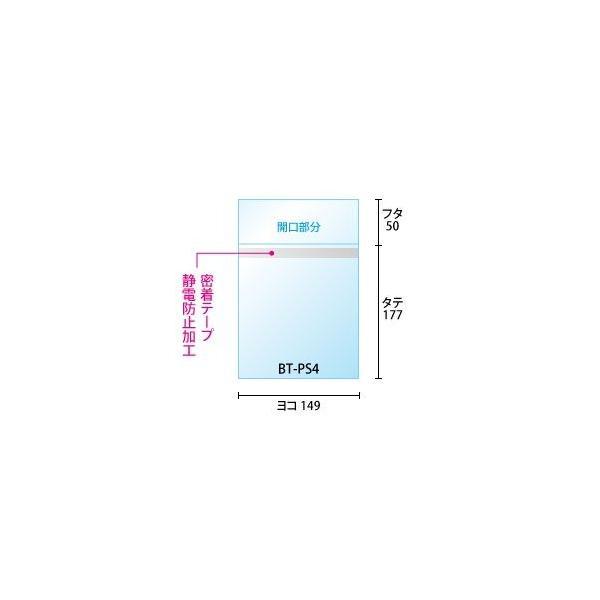 #30 OPP袋 本体側テープ付 PS4用_100枚入り workupstore 02
