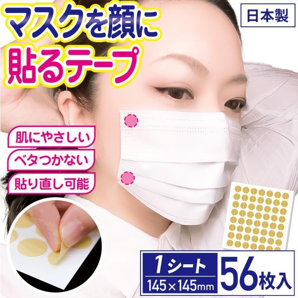 マスクを顔に貼るテープ肌に優しい日本製テープ採用貼りなおしOK1シート56枚入