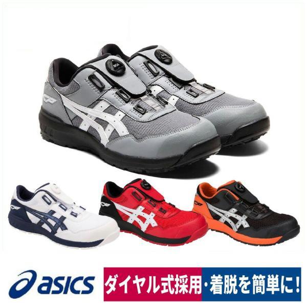 asics 安全靴 ウィンジョブ Boaシステム採用 セーフティスニーカー CP-209|workway