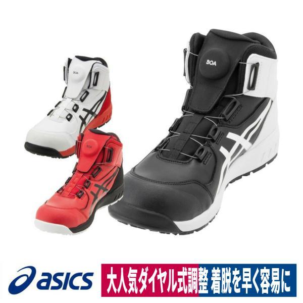 asics ウィンジョブ  Boaシステム採用 セーフティスニーカー CP-304 先芯入り作業靴 workway