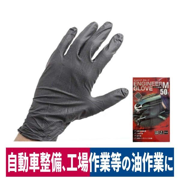 使い捨て手袋エンジニアグローブLL50枚入ニトリルゴム自動車整備工場作業ブラック