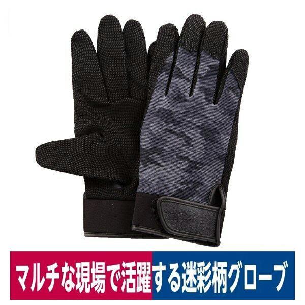 作業用手袋 指先の巧 迷彩ブラック M/L/LL ユニワールド 2520|workway