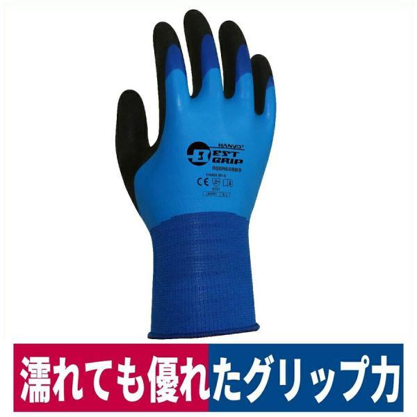 天然ゴム手袋 アクアガード 農業 漁業 清掃 建築 ブルー M/L  LKX301|workway