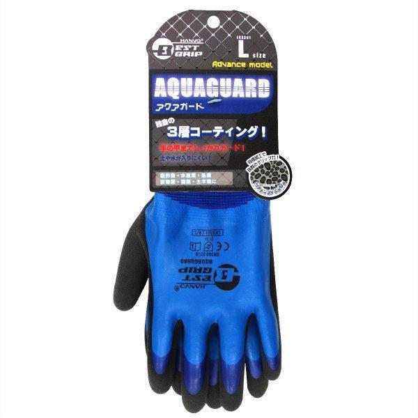 天然ゴム手袋 アクアガード 農業 漁業 清掃 建築 ブルー M/L  LKX301|workway|04