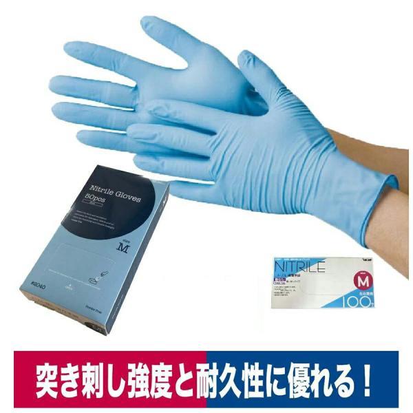 使い捨て手袋ニトリル極薄手袋50枚入り食品加工清掃介護粉なしS/M/L川西工業2040