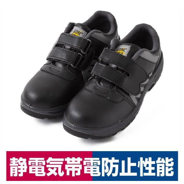 作業靴 安全靴 先芯入り 静電 幅広 ブラック ジーデージャパン W1020