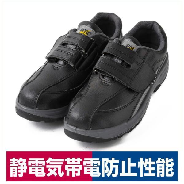 作業靴 安全靴 先芯入り 静電 幅広 ブラック ジーデージャパン W1040