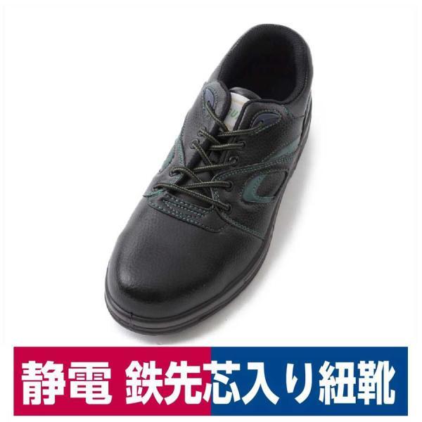 作業靴 安全靴 鉄先芯入り 本革 ブラック コーコス ZA-810