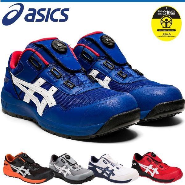 アシックスasics安全靴作業靴セーフティーシューズCP209BOABOAフィットシステム