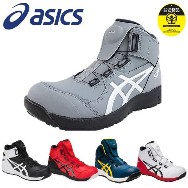 アシックスasics安全靴作業靴セーフティーシューズCP304BOABOAフィットシステム