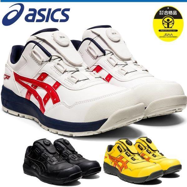 アシックスasics安全靴作業靴セーフティーシューズCP306BOABOAフィットシステム