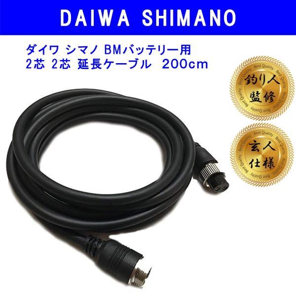 DAIWA(ダイワ)製品に対応2ピンタイプ電動リール用電源コード(BMコード互換)200cmex22corde200