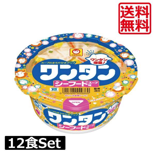 送料無料 マルちゃん ワンタン カップ ミニ シーフードスープ味33g ×12食 【1箱】(わんたん 雲呑 インスタント)東洋水産
