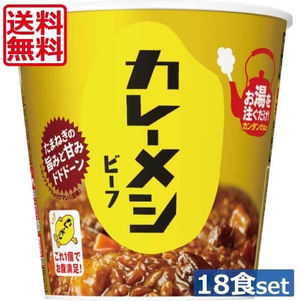 日清食品カレーメシビーフ107g×3箱 18個