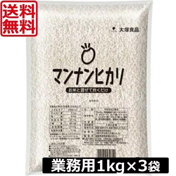 送料無料 大塚食品 業務用 マンナンヒカリ 1kg ×3袋