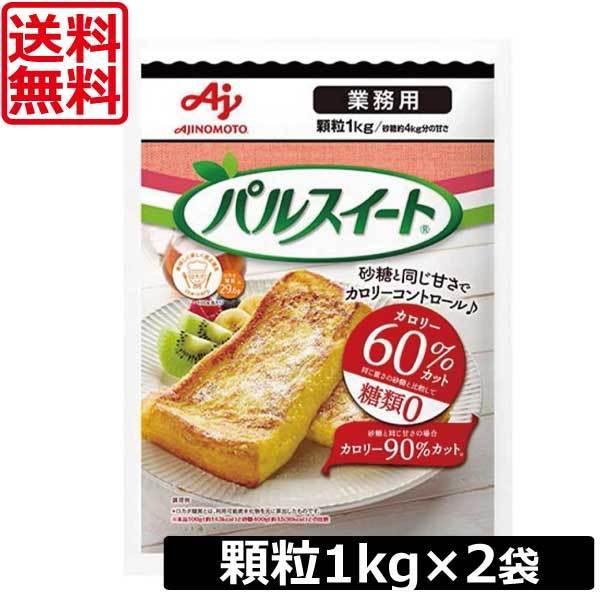 送料無料 味の素 パルスイート 業務用 顆粒 1kg ×2袋