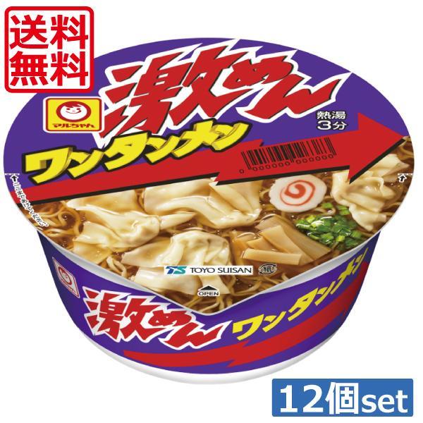 東水マルちゃん激めんワンタンメン91g×12個(1ケース)東洋水産カップラーメン