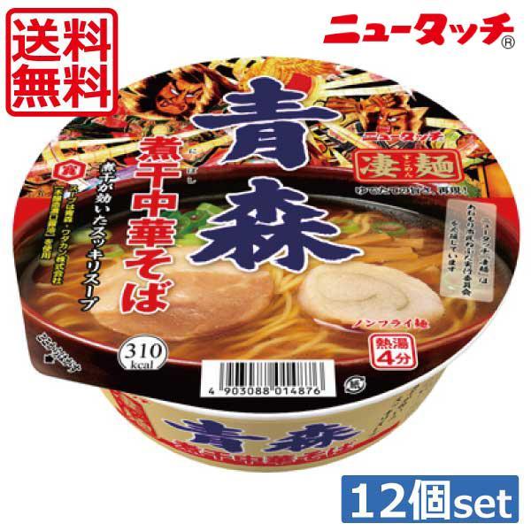 ヤマダイニュータッチ凄麺青森煮干中華そば104g×12個(1ケース)ご当地ラーメンカップラーメン