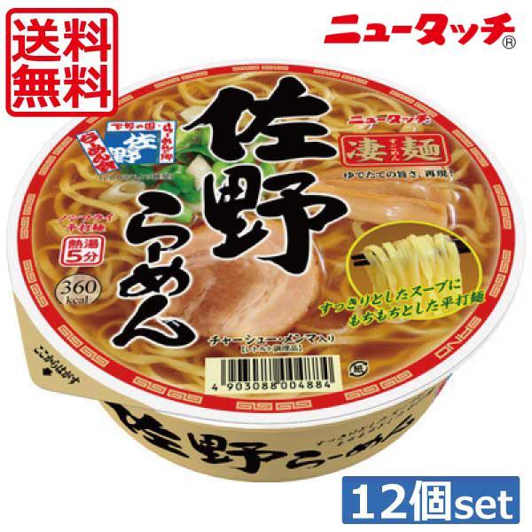 ヤマダイニュータッチ凄麺佐野らーめん115g×12個(1ケース)ご当地ラーメンカップラーメン