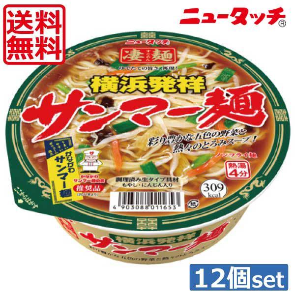 ヤマダイニュータッチ凄麺横浜発祥サンマーメン113g×12個(1ケース)ご当地ラーメンカップラーメン