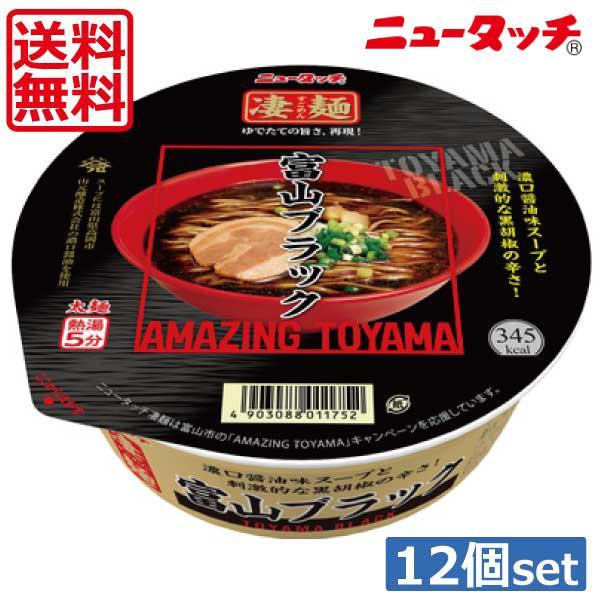 ヤマダイニュータッチ凄麺富山ブラック119g×12個(1ケース)ご当地ラーメンカップラーメン