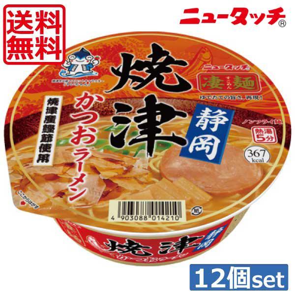 ヤマダイニュータッチ凄麺静岡焼津かつおラーメン109g×12個(1ケース)ご当地ラーメンカップラーメン