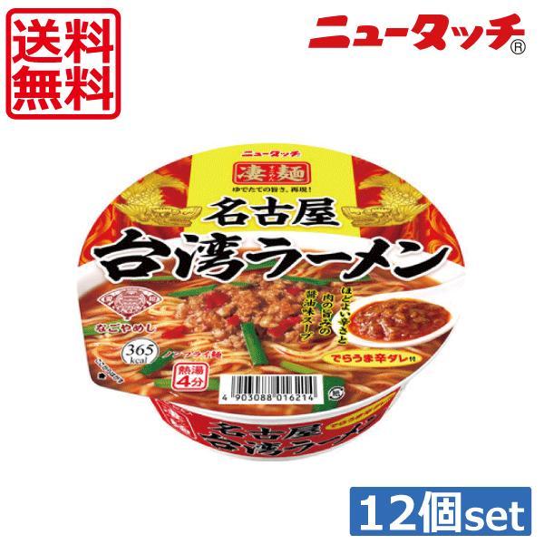 ヤマダイニュータッチ凄麺名古屋台湾ラーメン112g×12個(1ケース)ご当地ラーメンカップラーメン