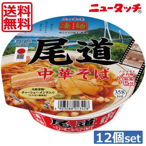 ヤマダイニュータッチ凄麺尾道中華そば115g×12個(1ケース)ご当地ラーメンカップラーメン