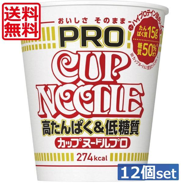 日清カップヌードルPRO高たんぱく&低糖質×12個(1ケース)醤油カップヌードルたんぱく質15g&糖質50%オフ