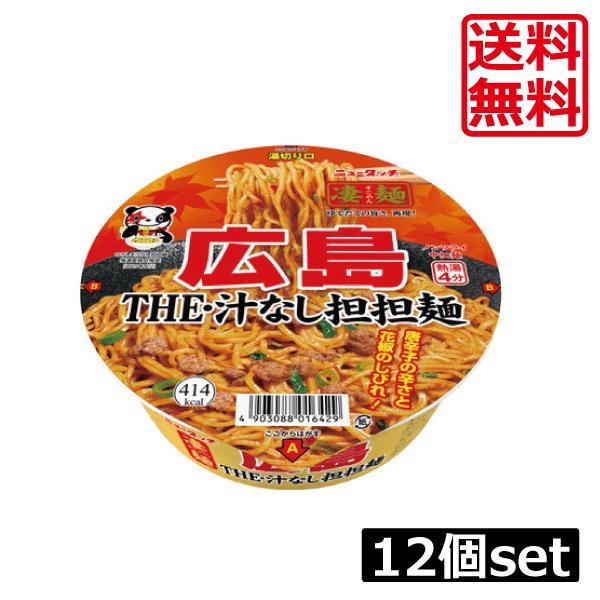送料無料 ヤマダイ ニュータッチ 凄麺 広島汁なし担担麺128g ×12個(1ケース)ご当地ラーメン カップラーメン