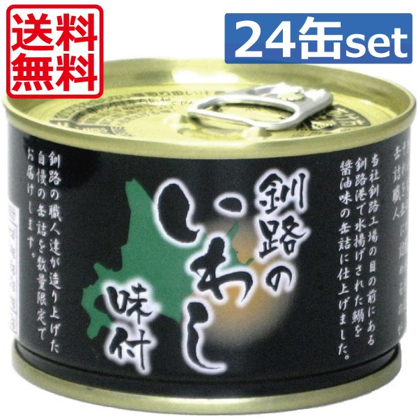 送料無料 マルハニチロ北日本 釧路のいわし味付 150g ×24缶 いわし 缶詰 保存食 非常食