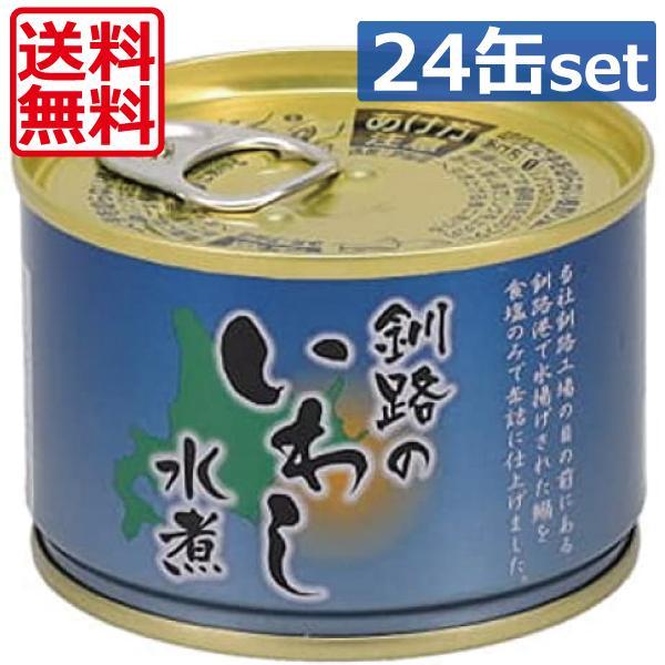 送料無料 マルハニチロ北日本 釧路のいわし水煮 150g ×24缶 いわし 缶詰 保存食 非常食