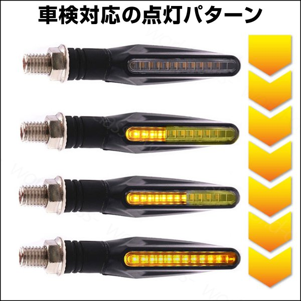バイク シーケンシャルウインカー 汎用 LED 流れるウインカー 4個セット ICウィンカーリレー 2PIN付 前後左右セット 1台分 送料無料 world-class 07