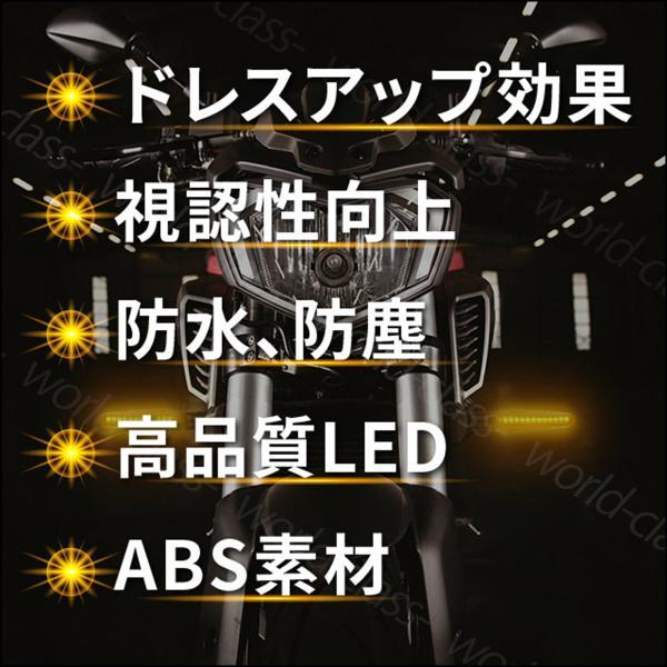 バイク シーケンシャルウインカー 汎用 LED 流れるウインカー 4個セット ICウィンカーリレー 2PIN付 前後左右セット 1台分 送料無料 world-class 08