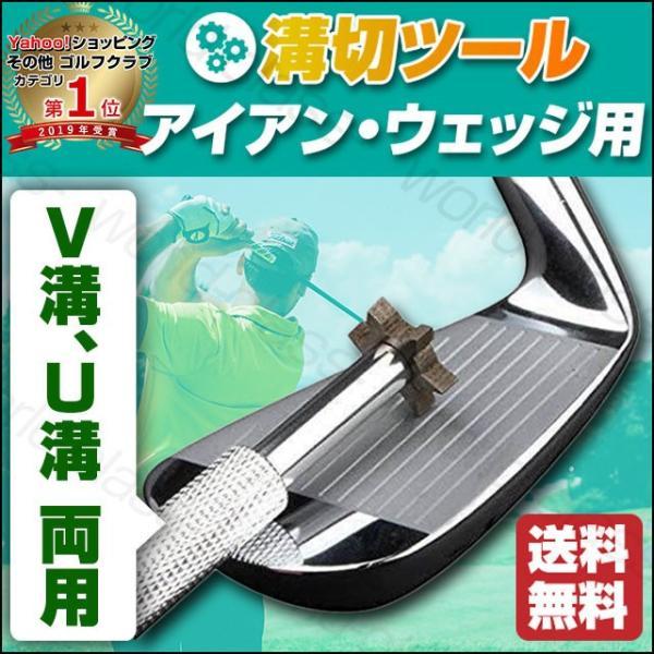 アイアン・ウェッジ用 溝切ツール ゴルフ V溝 U溝 両用 掃除 ゴルフ用品 スポーツ用品 ドライバー パター|world-class