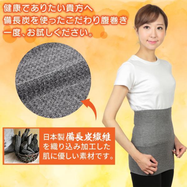 腹巻 レディース メンズ 日本製 備長炭 ロング丈 冷え取り 備長炭|world-class|06